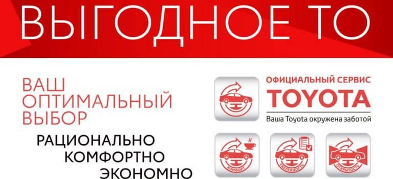 ВТО ВТойота Центр Ставрополь