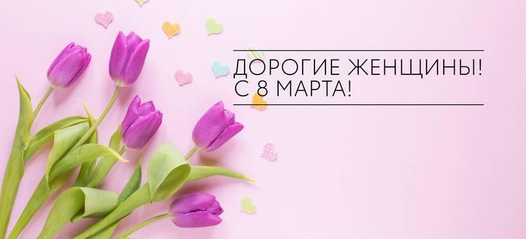 Тойота Центр Ставрополь поздравляет Вас с8Марта!