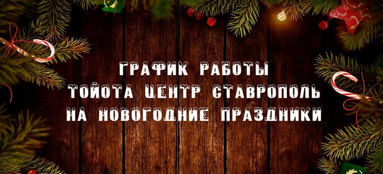 График работы Тойота Центр Ставрополь впраздничные дни