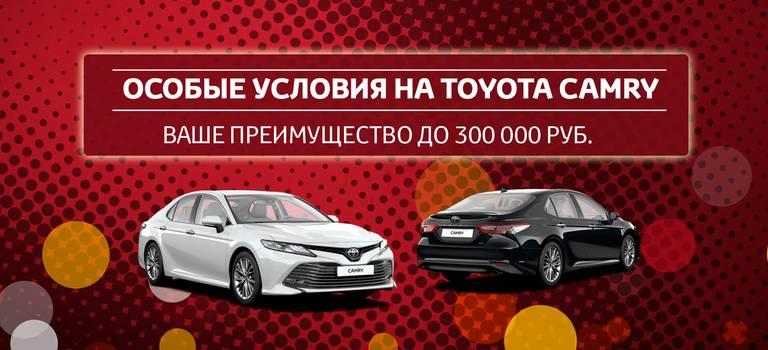 Toyota Camry: ВЫГОДА до270000 рублей