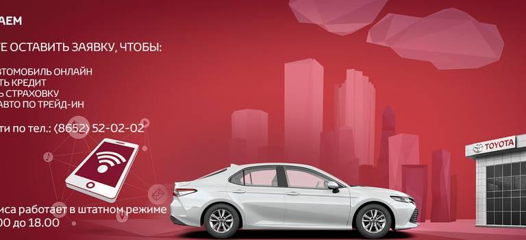 Правила посещения Тойота Центр Ставрополь