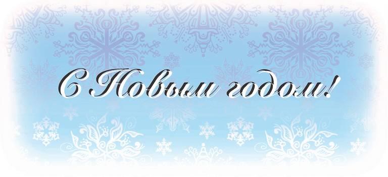 Тойота Центр Сыктывкар поздравляет всех снаступающим Новым годом!