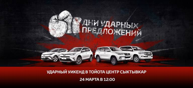 Приглашаем вас наУДАРНЫЙ УИКЕНД вТойота Центр Сыктывкар!
