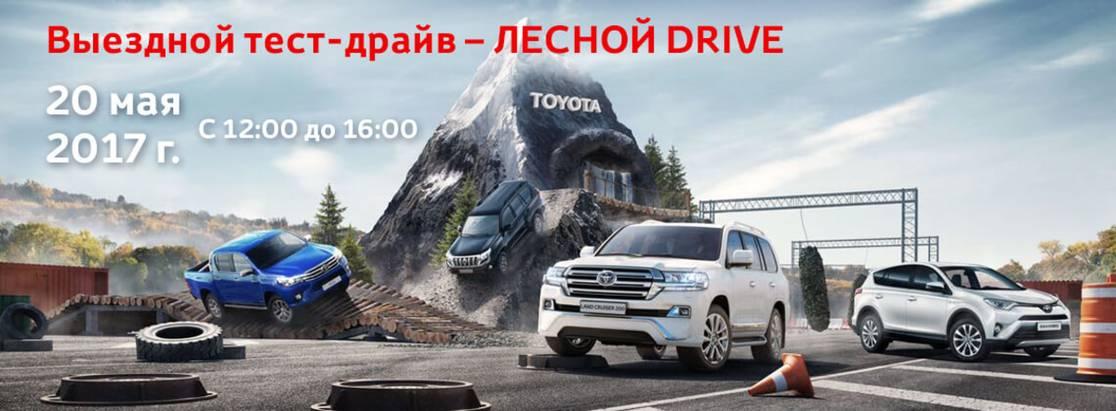 20мая 2017 года— приглашаем навнедорожный тест-драйв Toyota