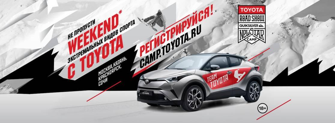Полное погружение вмир экстрима с #ToyotaTeamRussia