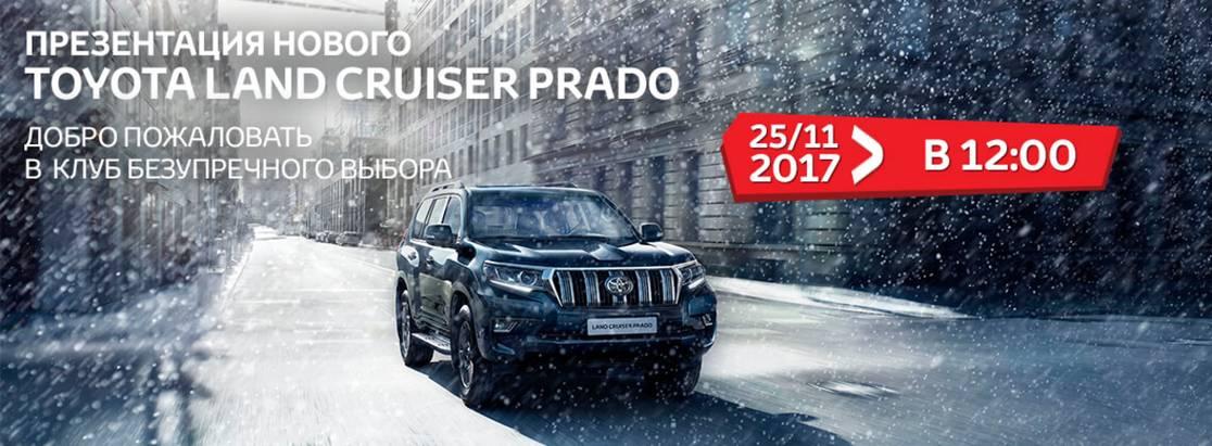 Приглашаем Вас напрезентацию нового Toyota Land Cruiser Prado