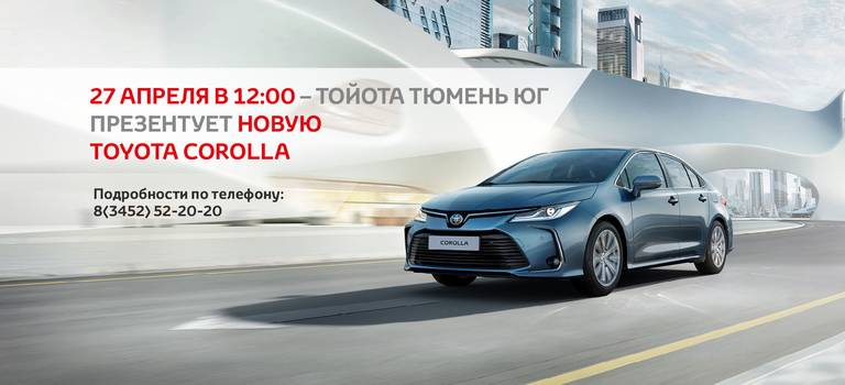 Презентация абсолютно новой Toyota Corolla!