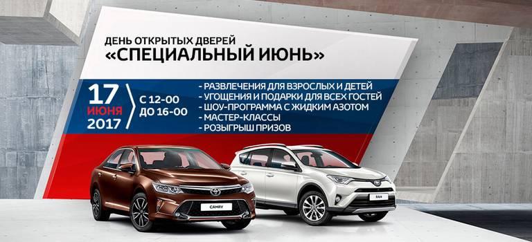 Праздник «Специальный июнь» вчесть 15-летия Toyota вРоссии