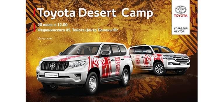 Toyota Desert Camp