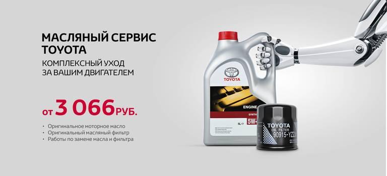 Масляный сервис Toyota от3066 рублей
