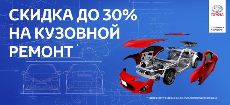 Кузовной ремонт соскидкой 30%