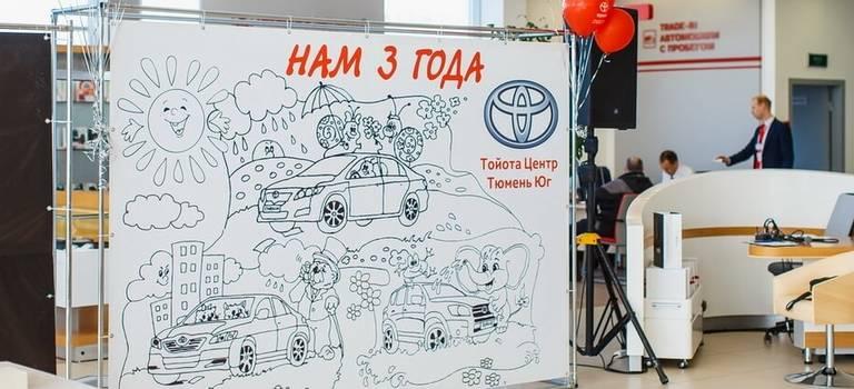 24апреля дилерскому центру Тойота Тюмень Югисполнилось три года.