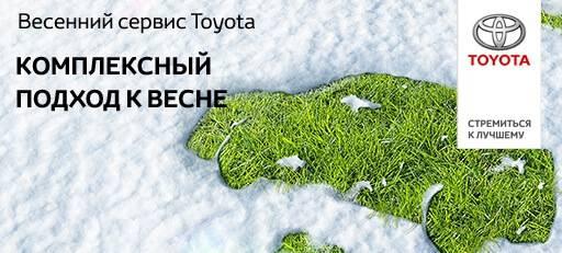 Весенний сервис Тойота 2016г.