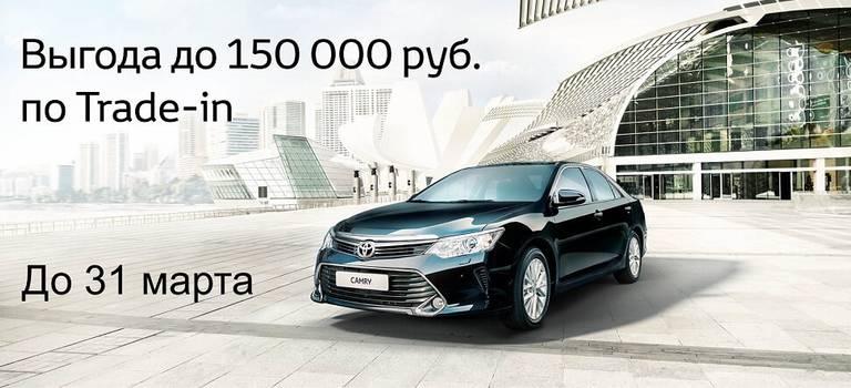 Toyota Camry свыгодой до150000руб. поTrade-in