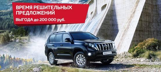 Время решительных предложений. LCPrado— цена ниже на200000 рублей!