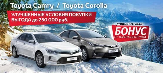 Toyota Corolla иToyota Camry— мыдержим выгоду 2016 года для вас!