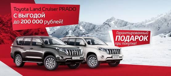 Toyota Land Cruiser Prado вфеврале свыгодой до200000 рублей!