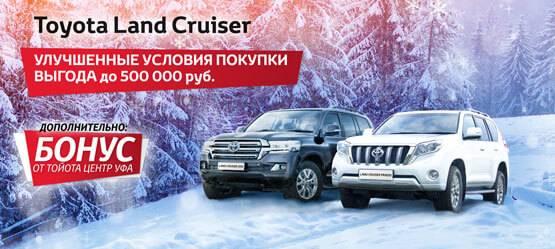 Toyota Land Cruiser— выгодные условия вянваре!