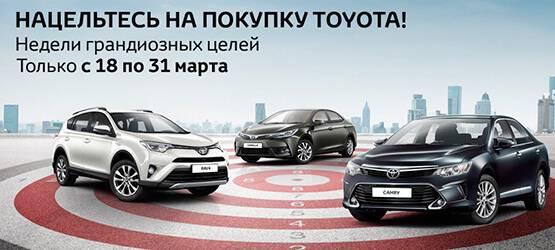 Toyota объявляет специальные условия наавтомобили 2017 года выпуска