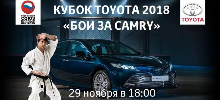 КУБОК TOYOTA 2018
