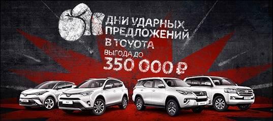 Масштабное мероприятие вТойота Центре Ульяновск!