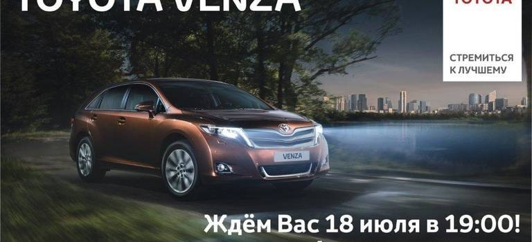 Презентация Toyota Venza вТойота Центре Владивосток!