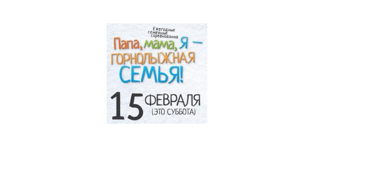 15февраля, всубботу, ЦЗО «Комета» совместно с«Тойота-Центр Владивосток» проведет ежегодные семейные состязания «Папа, Мама, Я— горнолыжная семья».