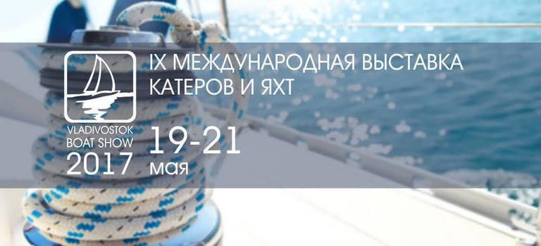 «Саммит Моторс (Владивосток)» традиционно выступит генеральным партнером Vladivostok Boat Show