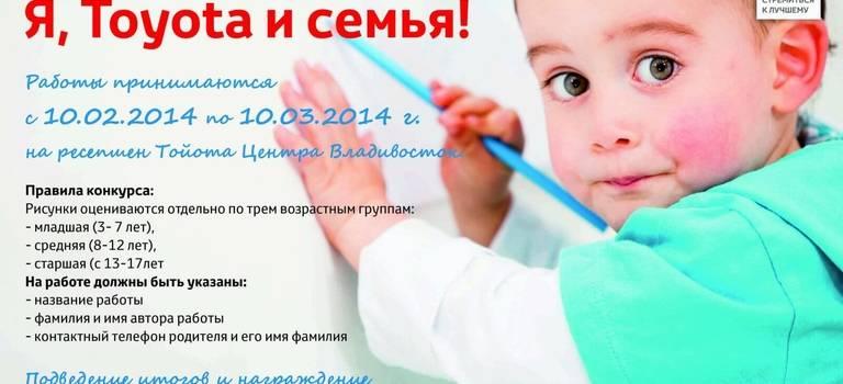 Тойота Центр Владивосток объявляет конкурс детского рисунка Я, Toyota исемья!