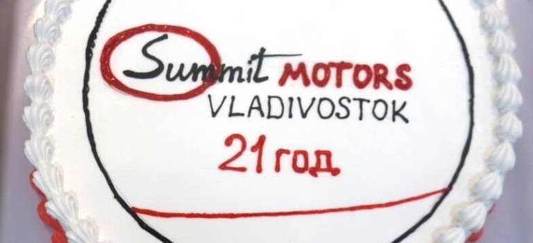 Поздравляем коллектив ЗАО«Саммит Моторс (Владивосток)» сДнем рождения!