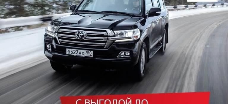 Выгода при приобретении нового Toyota Land Cruiser 200— 500000 рублей*!