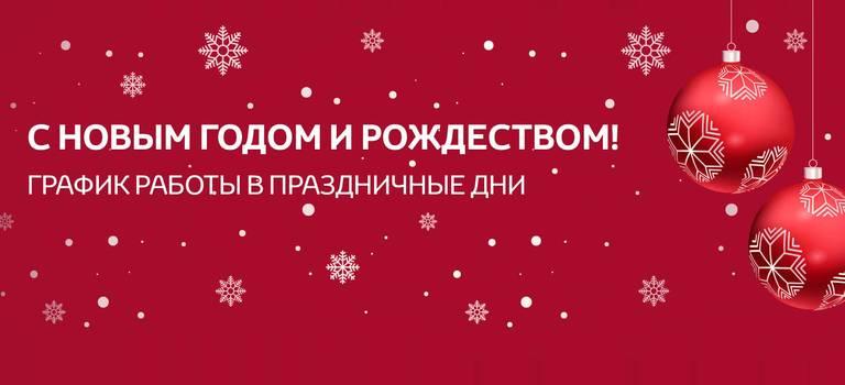 Тойота Центр Внуково поздравляет Вас сНовым годом иРождеством!