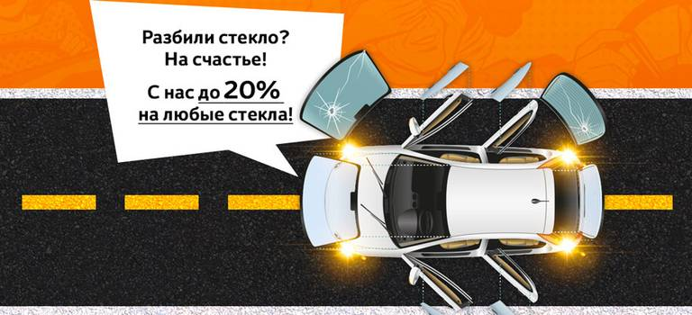 Разбили стекло всвоем автомобиле? Это ксчастью!