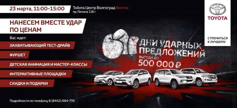 Только 23марта Тойота Центр Волгоград Восток нанесёт рещающий удар поценам наавтомобили Toyota вместе свами