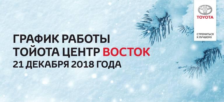 График работы автосалона Тойота Центр Волгоград Восток