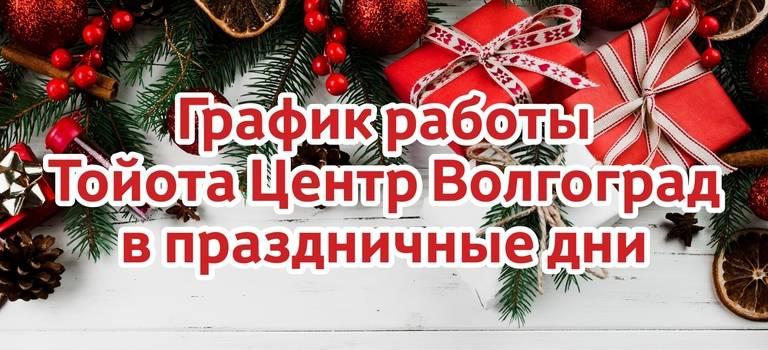 График работы Тойота Центр Волгоград впраздничные дни