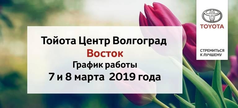 Тойота Центр Волгоград Восток поздравляет прекрасную половину человечества смеждународным женским днем!