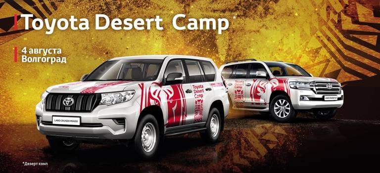 Экстремальный тест-драйв Toyota Desert Camp