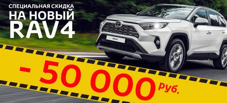 Эксклюзивная скидка нановый Toyota RAV4 50000 рублей. Автомобили вналичии