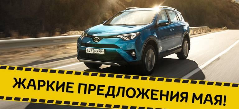 Toyota RAV4 соскидкой до350000 рублей