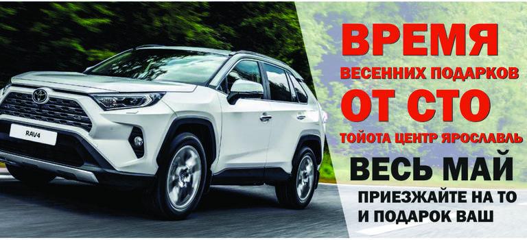 Тойота Центр Ярославль раздает подарки