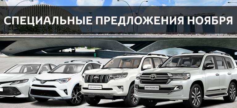 Специальные предложения ноября навесь модельный ряд Toyota