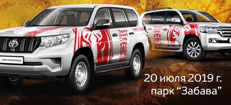 Регистрация навыездной тест-драйв Toyota Desert Camp