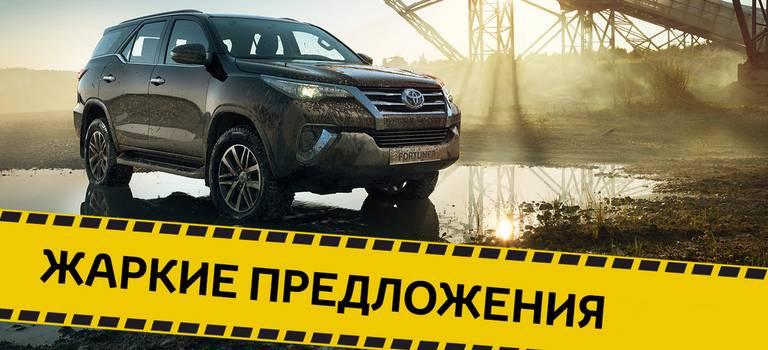 Toyota Fortuner соскидкой 450000 рублей