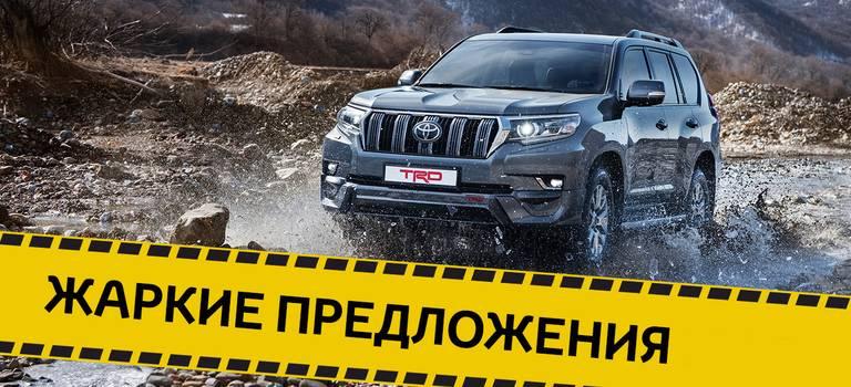 Жаркие предложения мая! ToyotaLC Prado соскидкой 350000 рублей!