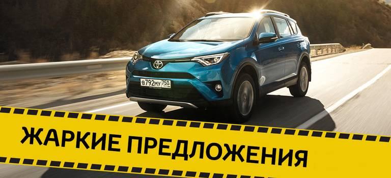 Toyota RAV4 соскидкой до150000 рублей