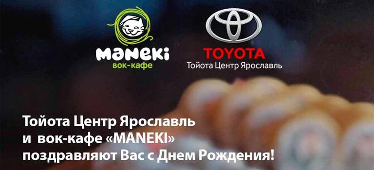 Ваш подарок вДень рождения— сертификат ввок-кафе «Maneki»