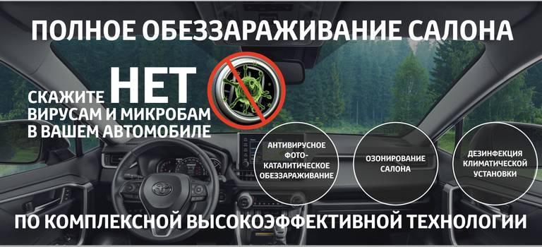 Полное обеззараживание салона автомобиля: скажите «НЕТ» вирусами имикробам