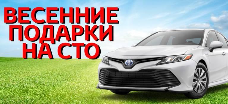 СТО Тойота Центр Ярославль дарит подарки