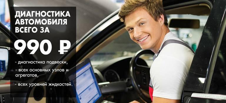 Диагностика автомобиля всего за990 рублей. Своевременная подготовка авто кхолодному сезону после лета